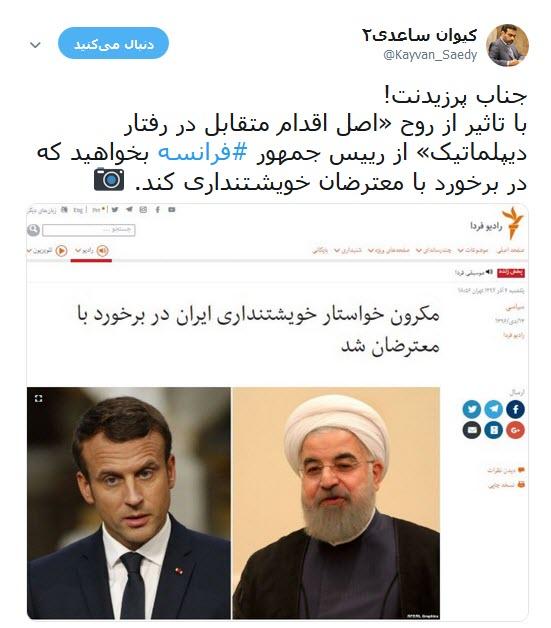 سکوت حقوق دانان و دیپلمات های مدعی دولت در برابر وقایع فرانسه/ روحانی طبق اصل دیپلماتیک